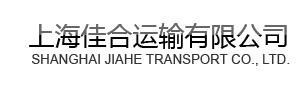 上海到乌鲁木齐运输公司、上海到乌鲁木齐运输、上海到乌鲁木齐物流、上海到乌鲁木齐货运